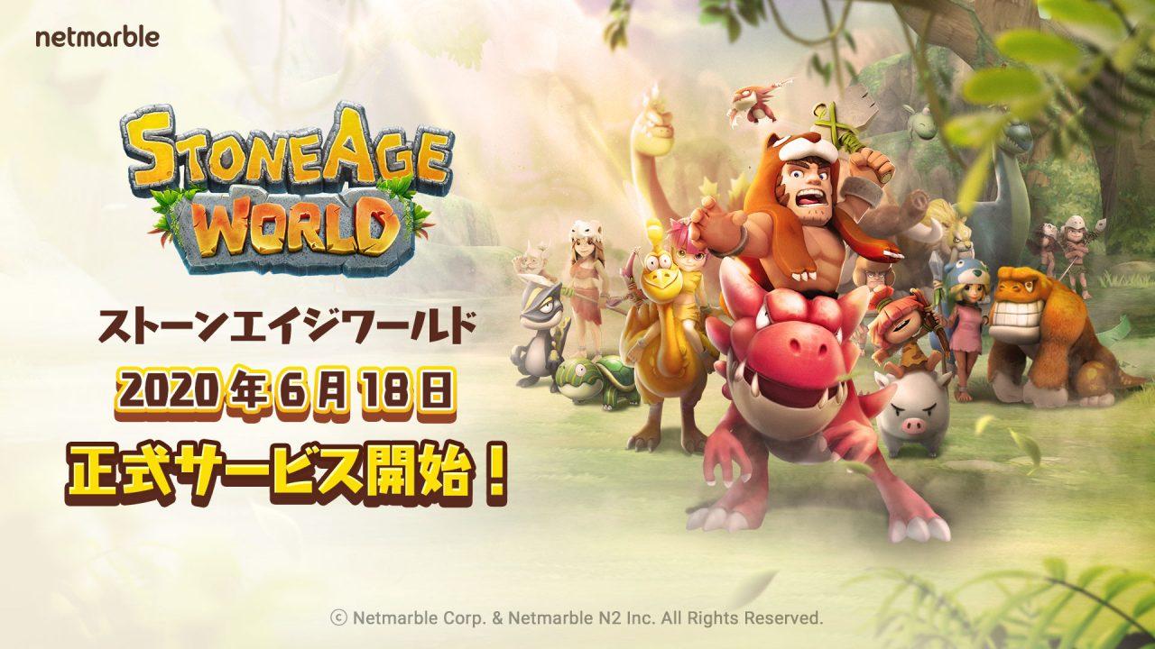 ターン制ペット収集型MMORPG『ストーンエイジ ワールド』が正式サービス開始!