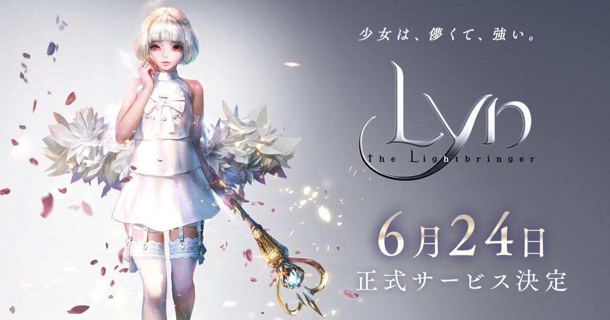 『LYN:The Lightbringer』が6月24日(水)に正式サービス開始決定!