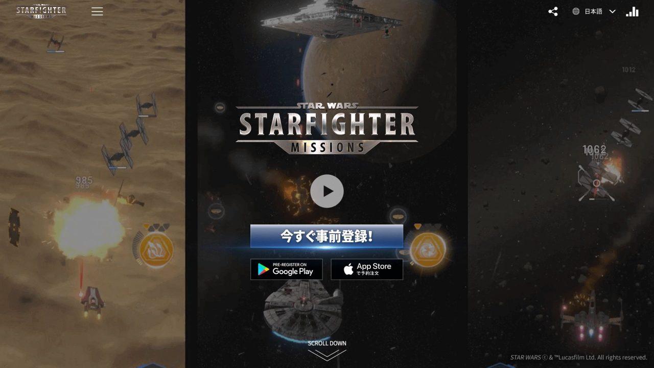 『スター・ウォーズ スターファイター・ミッション』が事前予約開始!