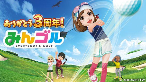 国民的ゴルフゲーム『みんゴル』で超豪華3周年記念キャンペーン開催中!