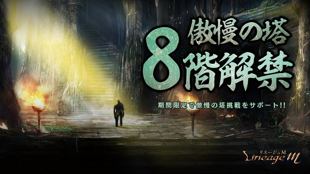 『リネージュM』で「次元の亀裂」シリーズ第2弾【二人の騎士】が開始!