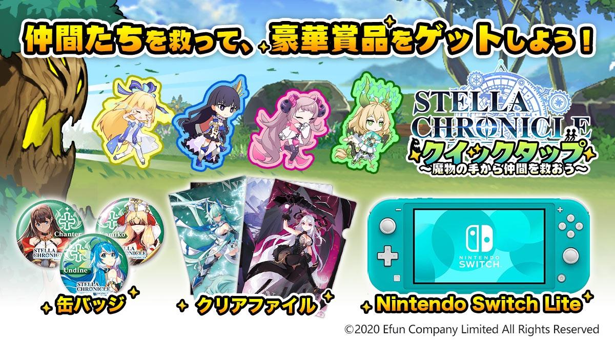 『ステラクロニクル』にて豪華賞品がもらえるミニゲームが6月28日公開!