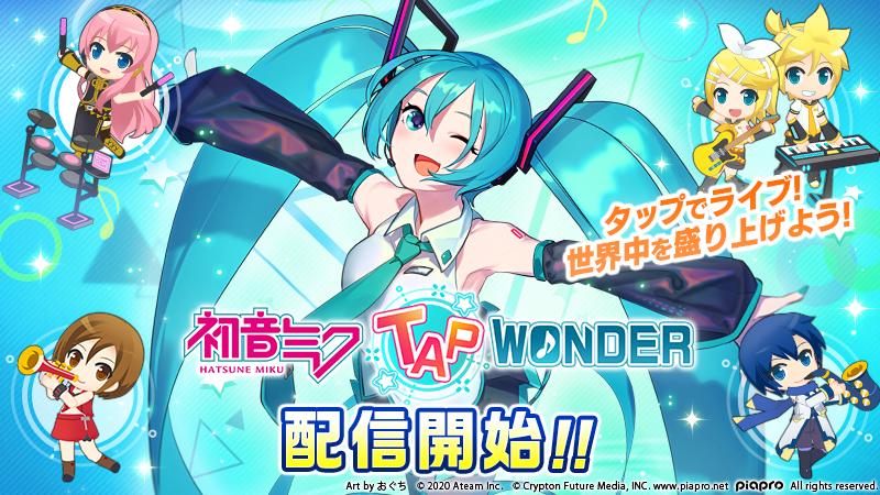 『初音ミク ‐TAP WONDER 』が6月25日(木)より配信開始!