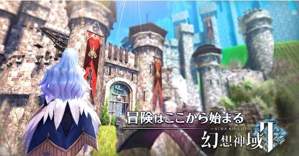 7月1日配信の新作MMO『幻想神域2』の戦闘システムが公開!