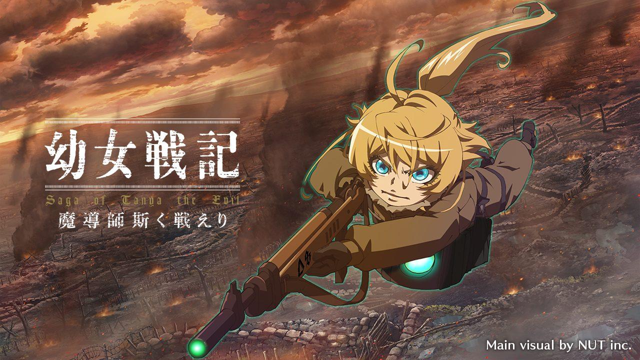 『幼女戦記 魔導師斯く戦えり』のゲーム画面やポジションのキャライラストが公開!