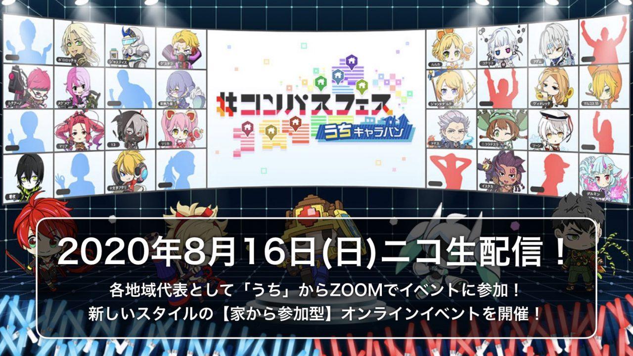 [6/27発表]#コンパス【ニュース】: #コンパスニュースまとめ!新ヒーローに新ステージ、コラボ復刻など9つの新情報!!