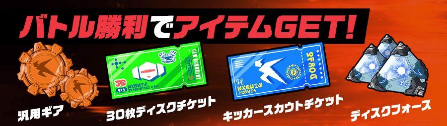 『キックフライト』に新キッカー「ヒタギ」登場!記念キャンペーンも開催中!