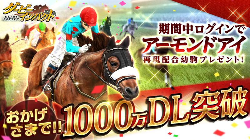 『ダービーインパクト』が1,000万DL突破!豪華記念キャンペーンが開催中!