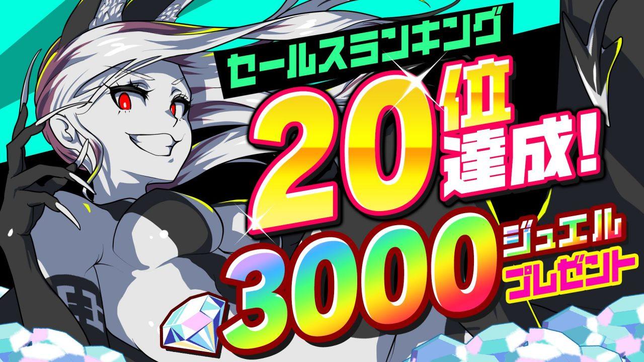 『マジカミ』で新イベント「漂流中」が開催中!新ドレス「マジカルスイムスーツ」も登場!
