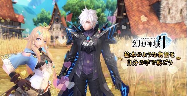 『幻想神域2』が7月1日(水)正式リリース!本日より先行ダウンロード開始!