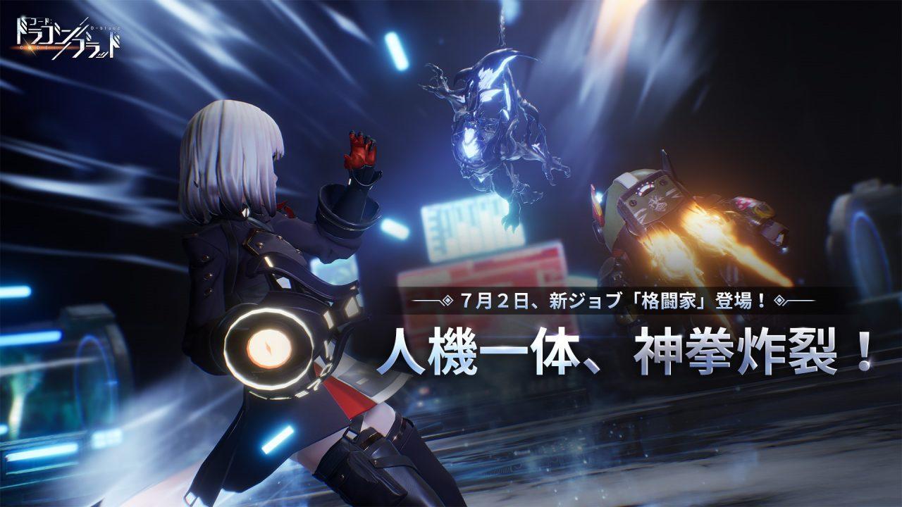 『コード:ドラゴンブラッド』に7月2日新ジョブ「格闘家」が実装!詳細が先行公開!