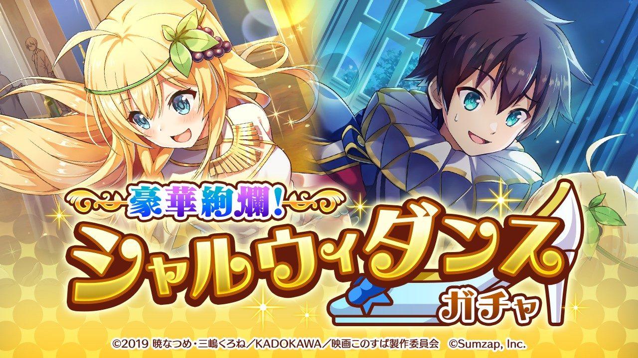 『このファン』でストーリーイベント「この王国のお城で舞踏会を!」が開催中!