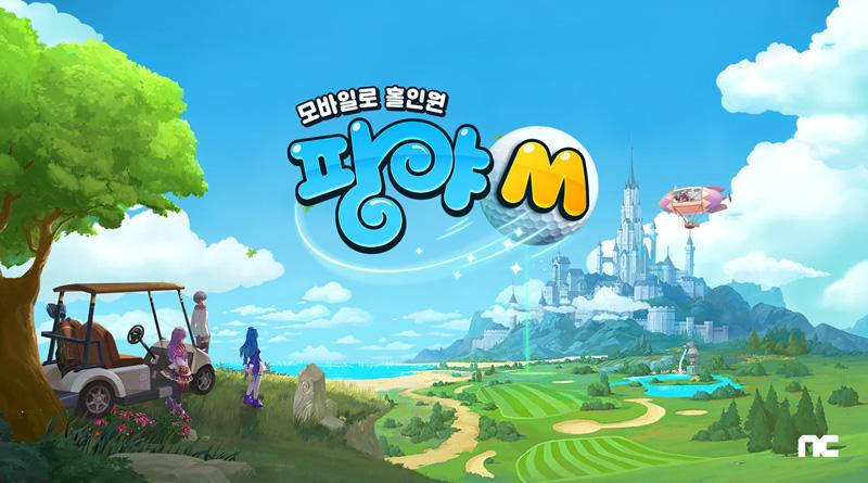 韓国NCSOFTが『パンヤM』『トリックスターM』など開発中の新作3タイトルを発表!