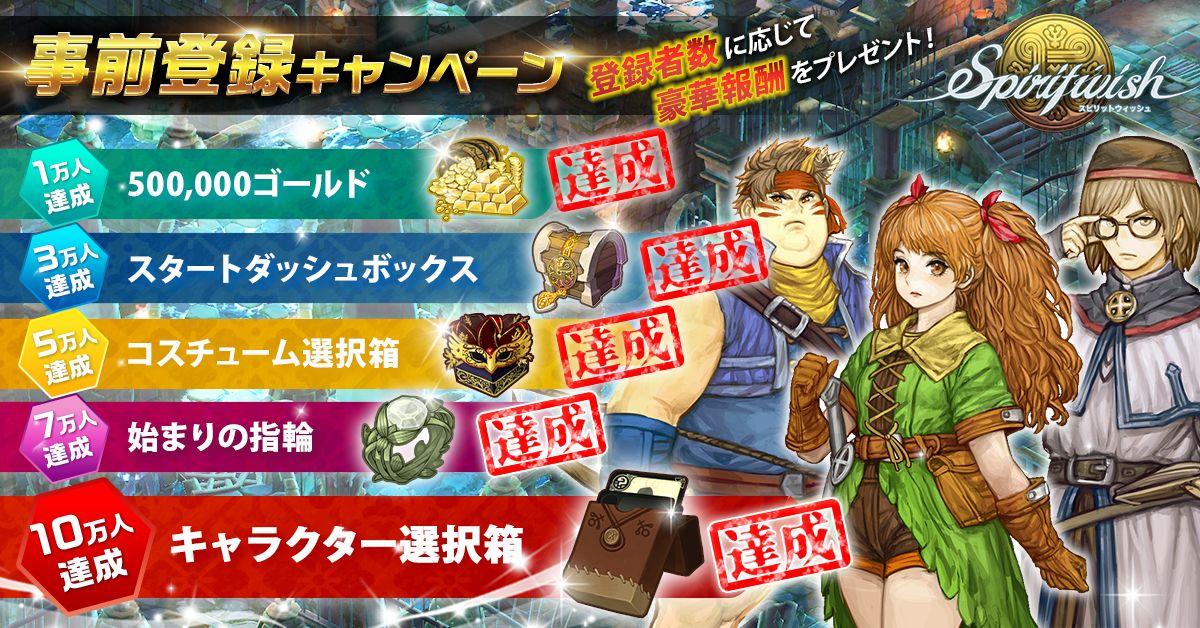 ニューレトロRPG『スピリットウィッシュ~三英雄と冒険の大地~』がサービス開始!