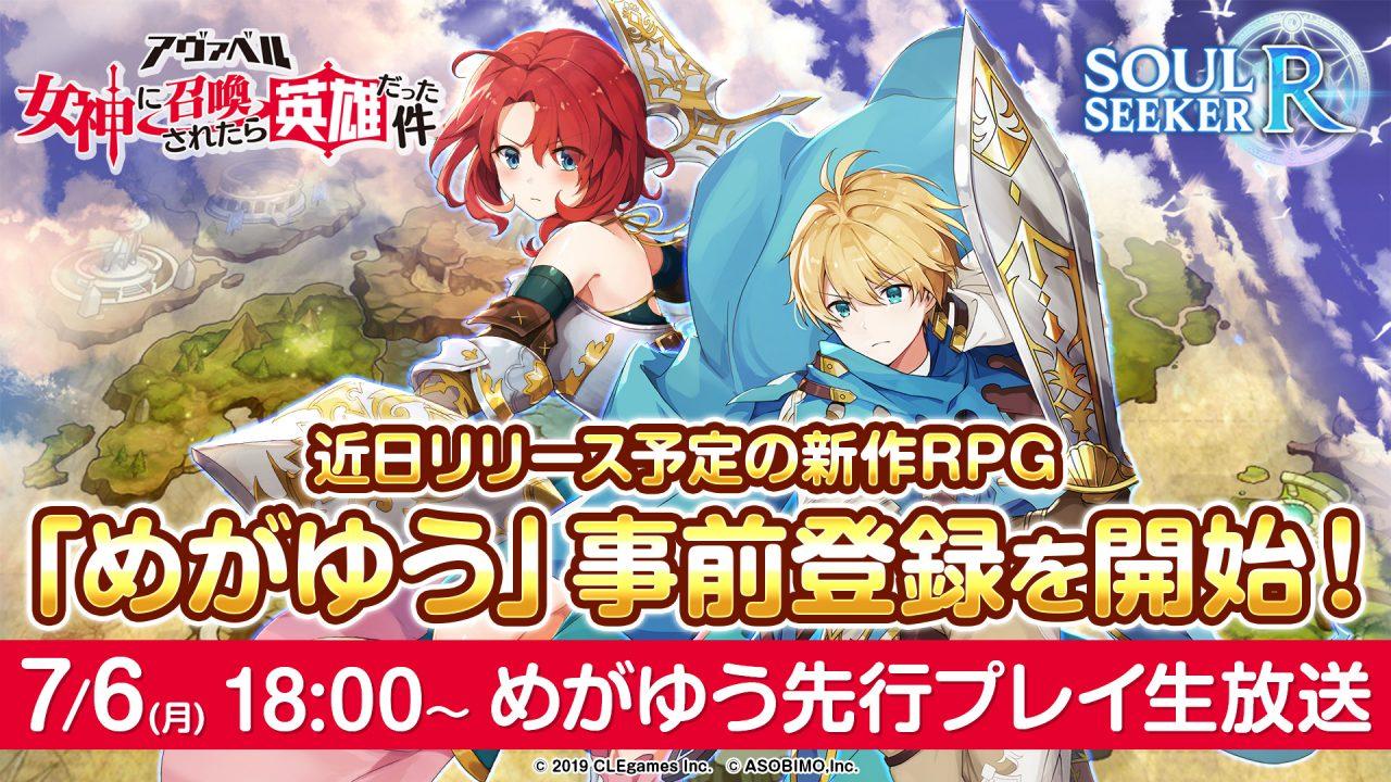 『アヴァベル~女神に召喚されたら英雄だった件~』の先行プレイ生放送が本日18時実施決定!