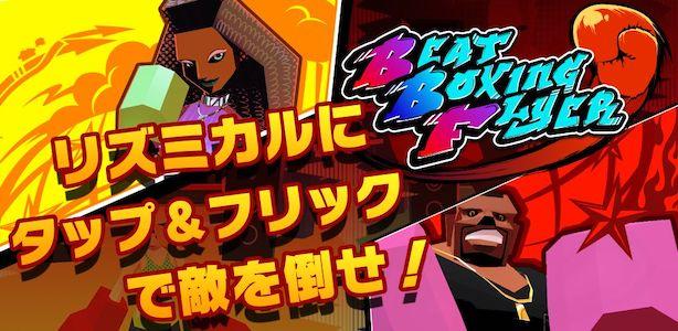 リズム&タイミングのボクシングゲーム『Beat Boxing Flyer』が正式サービス開始!