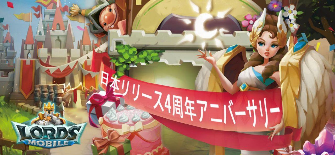 ロードモバイル【ニュース】: 日本リリース4周年記念キャンペーンが開催中!