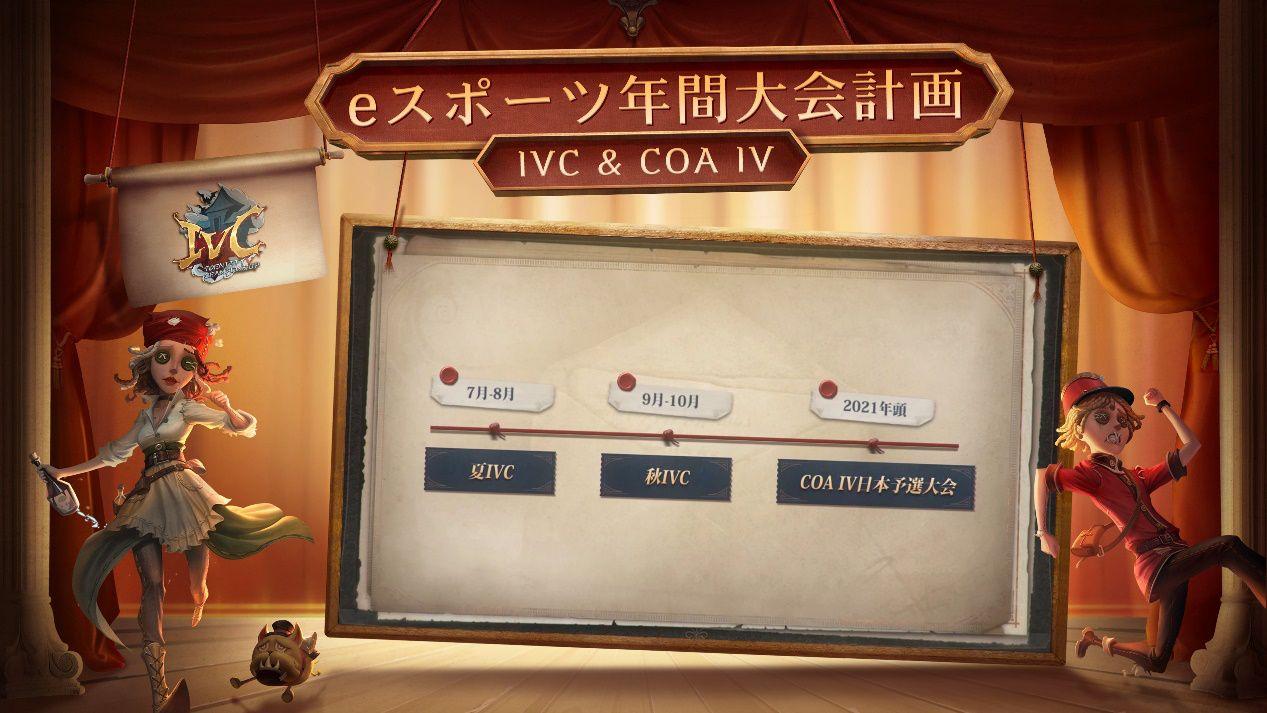 『Identity V』で2周年生放送が実施!アニバーサリーソングや新キャラ公開!