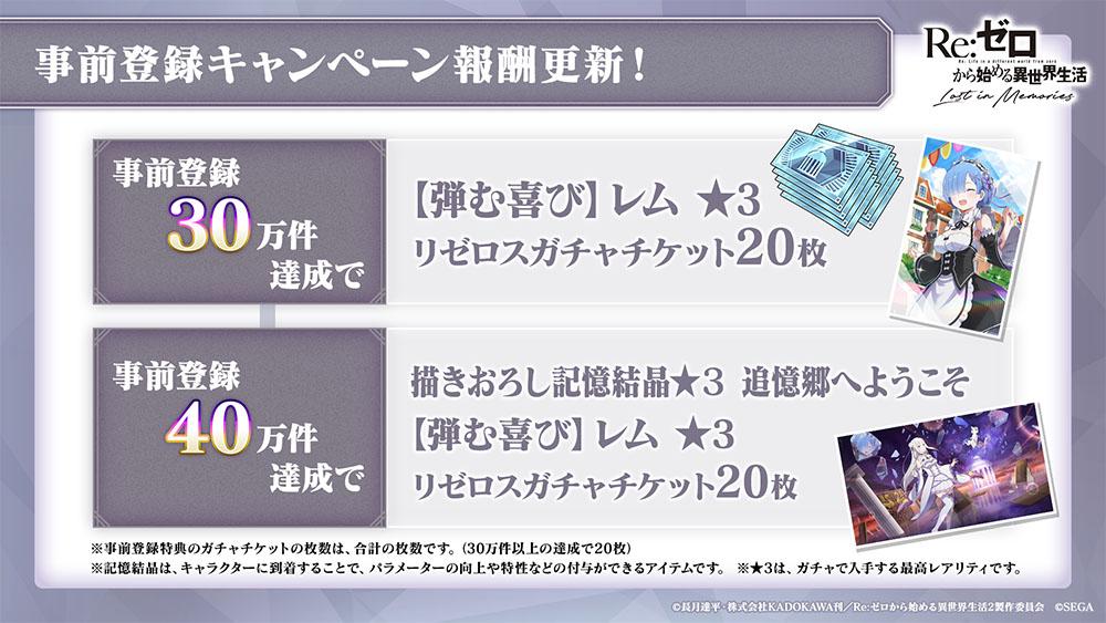 『リゼロス』事前登録40万件達成で装備アイテム「記憶結晶 星3」がプレゼント!
