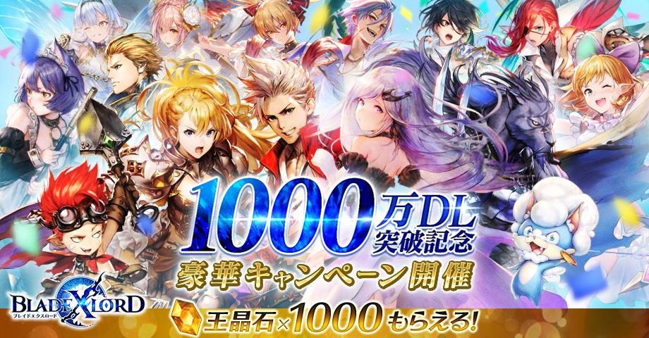 『ブレイドエクスロード』にて1,000万DL突破記念キャンペーンが開催中!