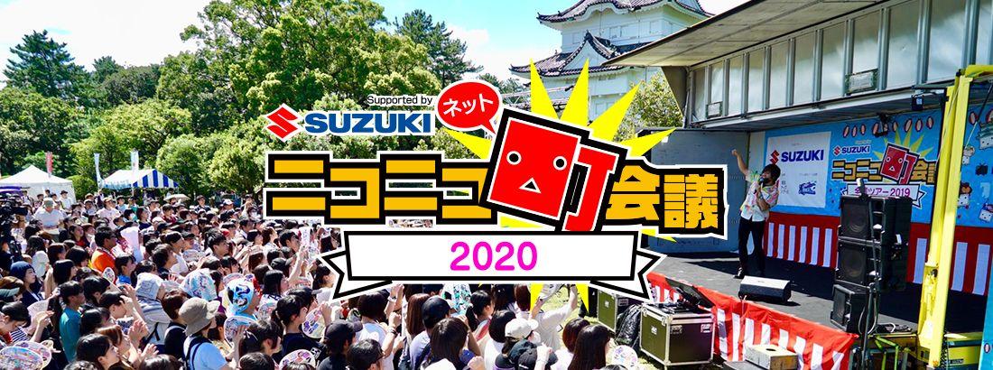 夏祭りもネットで!「ニコニコネット超会議 2020 夏」が8月開催決定!