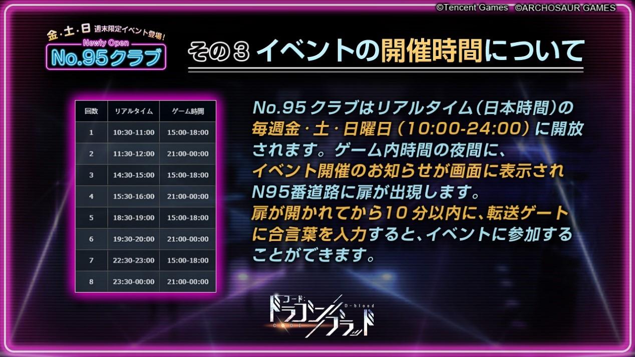 『コード:ドラゴンブラッド』で新イベント「No.95クラブ」の情報が初公開!