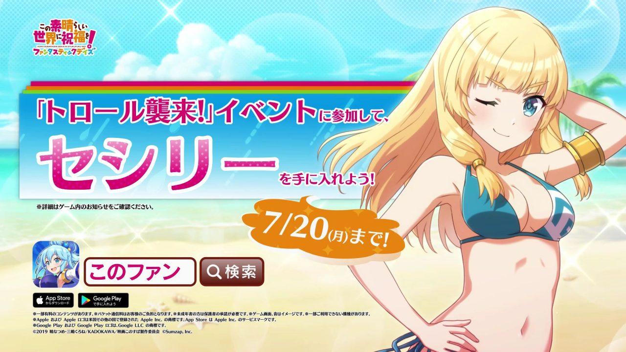 『このファン』の新TVCM「このファンの夏」篇が公開!