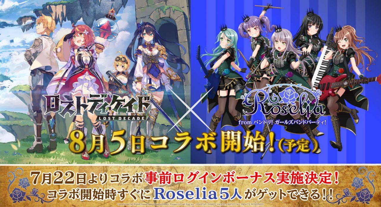 『ロストディケイド』で「Roselia」コラボが開催決定!