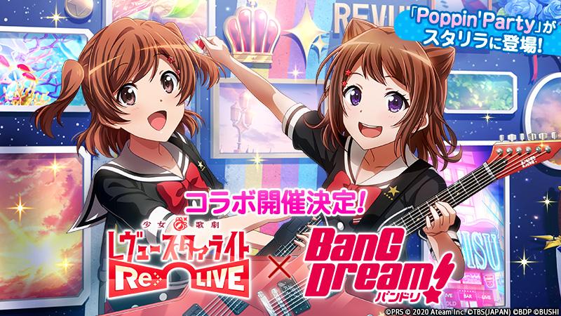 『スタリラ』がアニメ『BanG Dream!』とコラボ開催!7月18日から