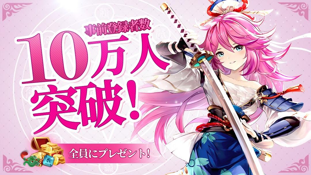 『剣魂~剣と絆の異世界冒険伝』が事前登録者数10万人突破!Twitterキャンペーンも開催中!