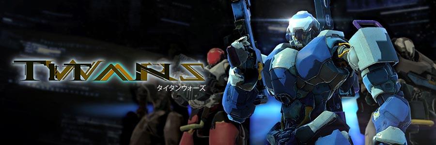 新作スマホ向け3Dアクション『TITAN WARS』が正式サービス開始!