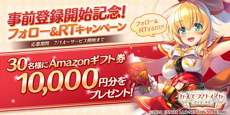 DMM GAMES新作『ガールズ・ブック・メイカー ~君が描く物語~』が事前登録受付開始!