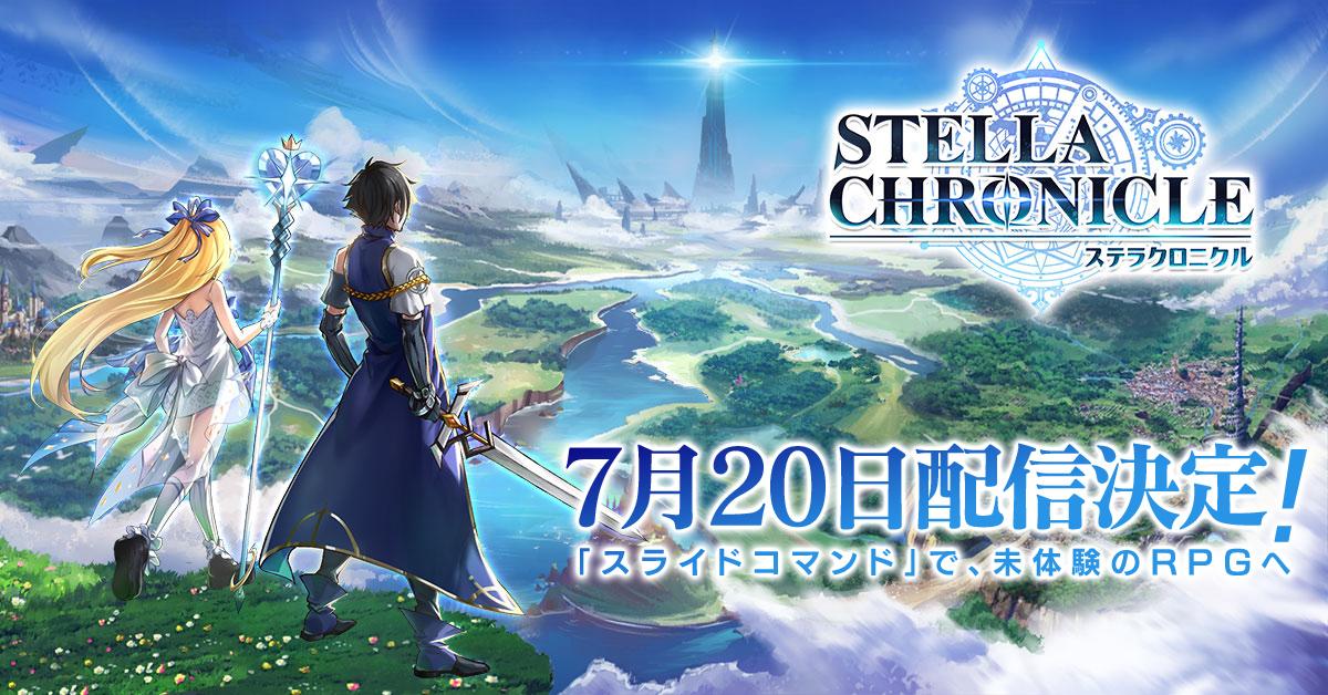 新作RPG『ステラクロニクル』が7月20日(月)リリース決定!