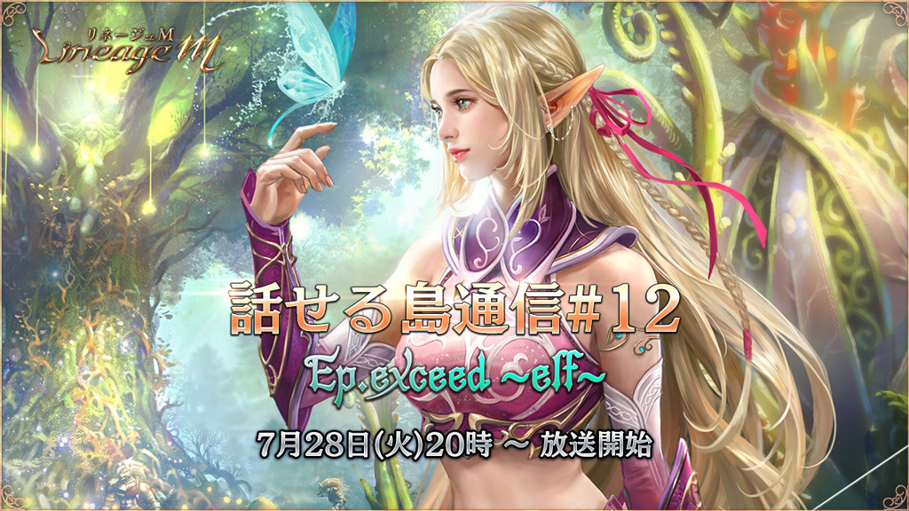 『リネージュM』の次期アップデート「Ep.exceed~elf~」が7月29日実装決定!