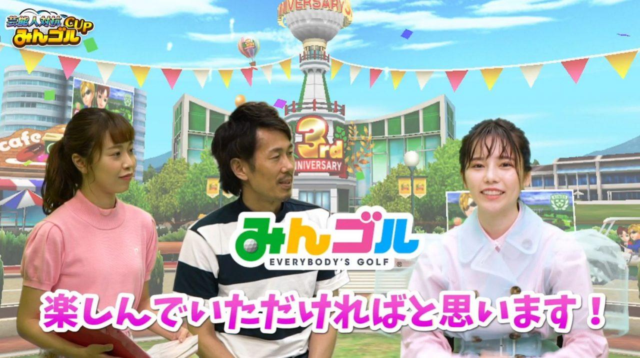 『みんゴル』第1回芸能人対抗CUPの優勝者は島崎遥香さんに決定!記念プレゼント配布中!