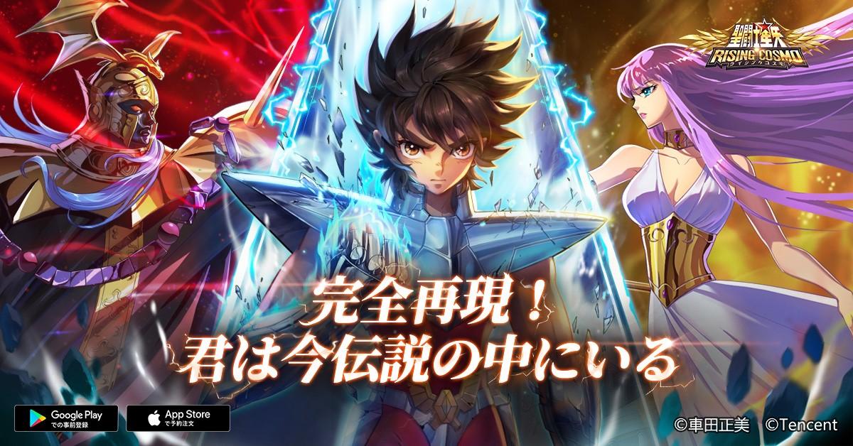 『聖闘士星矢 ライジングコスモ』がテンセントから配信決定!CBT参加募集も開始!