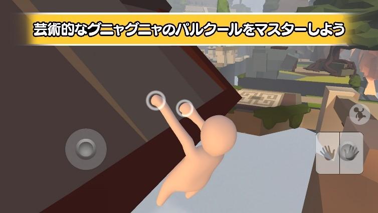 『ヒューマン フォール フラット』のスマホ版が1周年!記念アプリセール開催!
