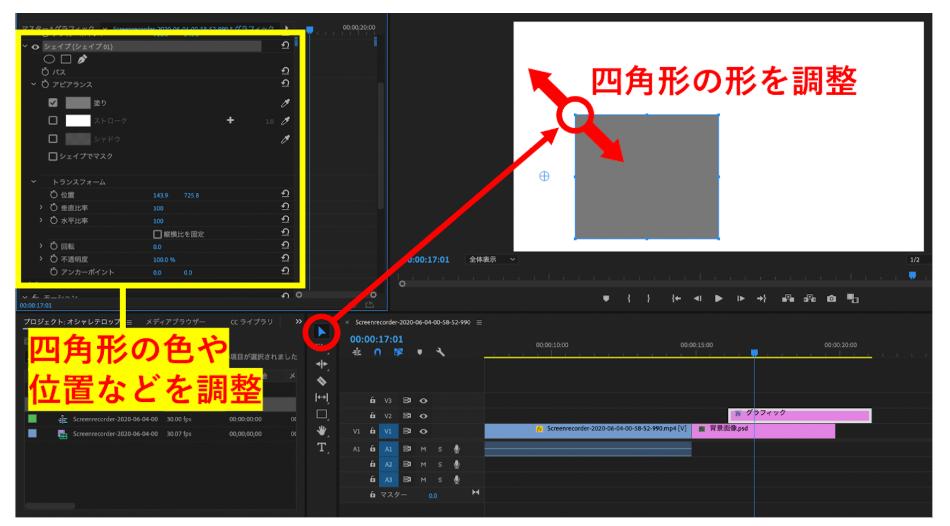 Premiere Proいろいろな図形の作り方【ゼロから始めるゲーム動画・編集編5】