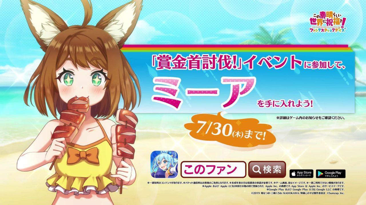 『このファン』の生放送「このファン LIVE!#4」が7月27日(月)実施決定!