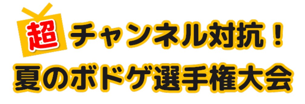 「ニコニコネット超会議 2020 夏」でVOCALOID FesやEGOISTのライブが実施決定!イベント最新情報が公開!