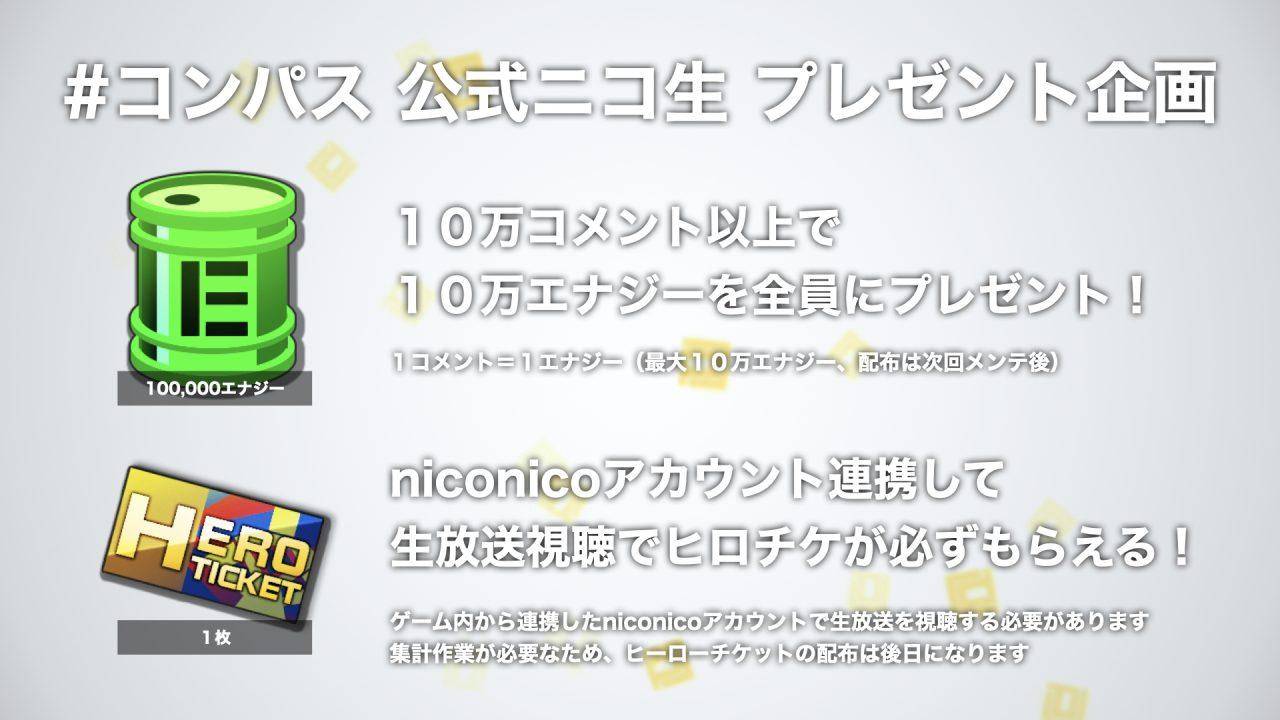 [7/25発表]#コンパス【ニュース】: #コンパスニュースまとめ!『ダンまちIII』コラボ決定&うちキャラバンの詳細初発表!!