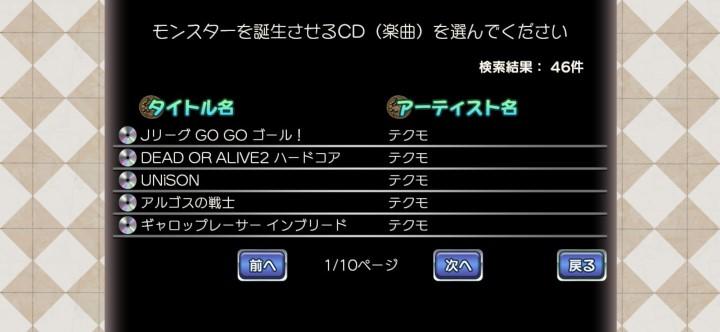 『モンスターファーム2』のスマホ版事前登録がスタート!PVも公開!