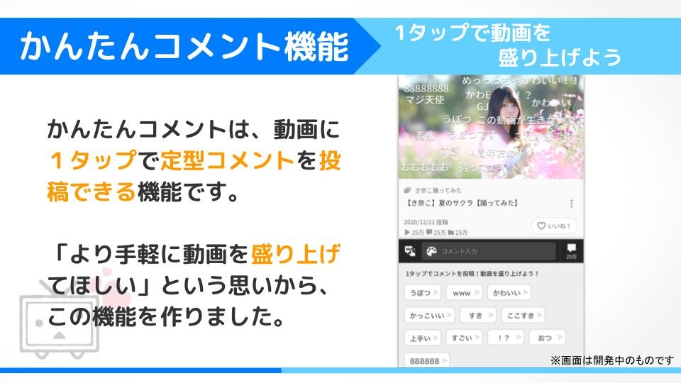 「niconico」の新バージョン名が「(Re)」に決定!8月9日より提供開始!