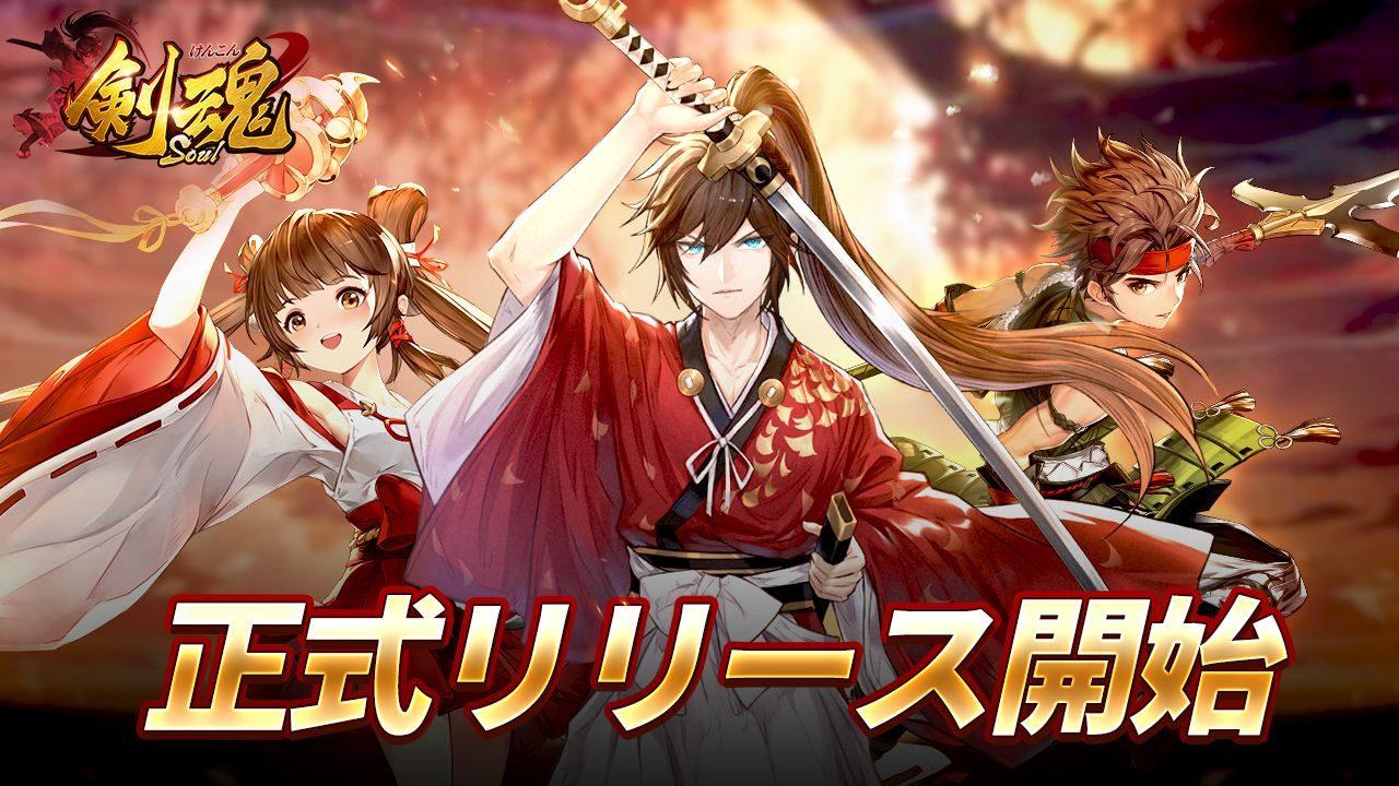 『剣魂~剣と絆の異世界冒険伝』が本日より正式サービス開始!
