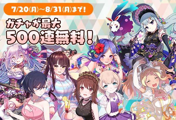 『ゴシックは魔法乙女~さっさと契約しなさい!~』で夏の特大イベントが7月31日(金)よりスタート!