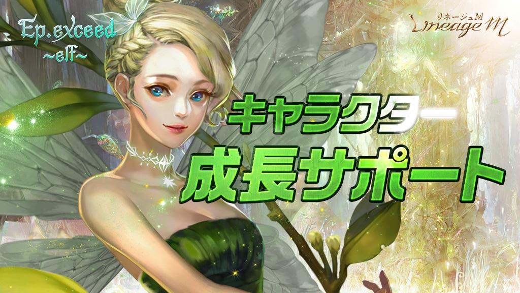 『リネージュM』で最新アップデート「Ep.exceed~elf~」が実装!待望の「神話」級や新変身が登場!