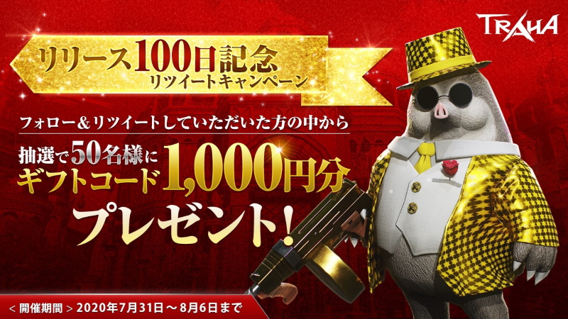 『TRAHA』リリース100日記念!アイテム配布&キャンペーンが実施中!