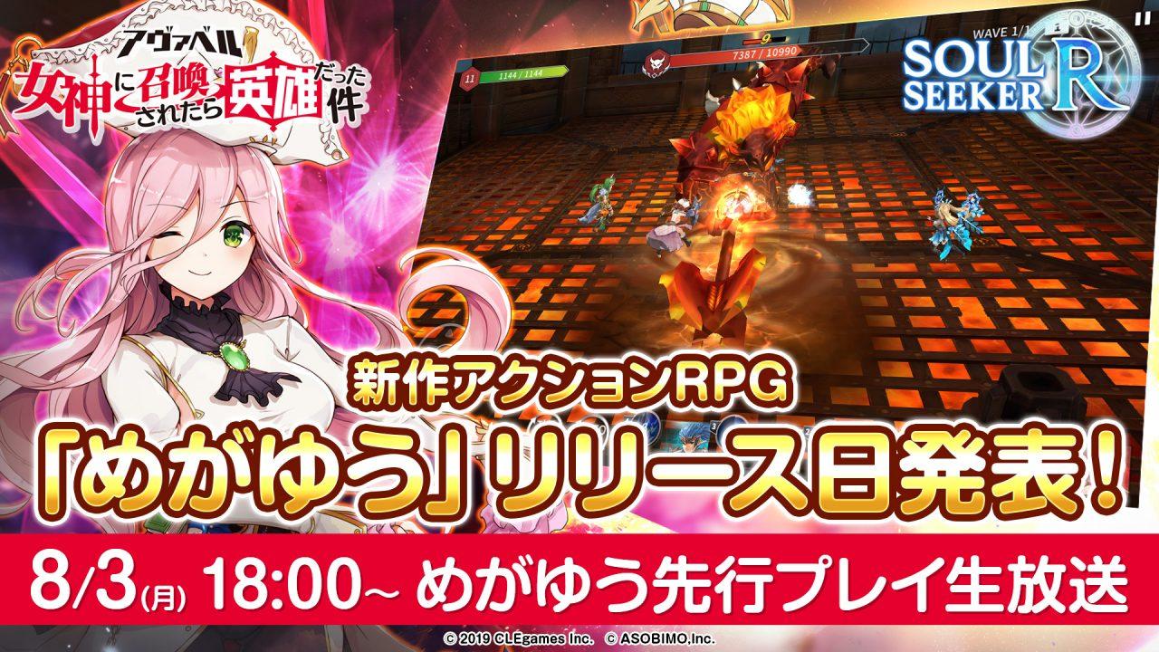 『アヴァベル ~女神に召喚されたら英雄だった件~』8月3日の公式生放送でリリース日が発表!