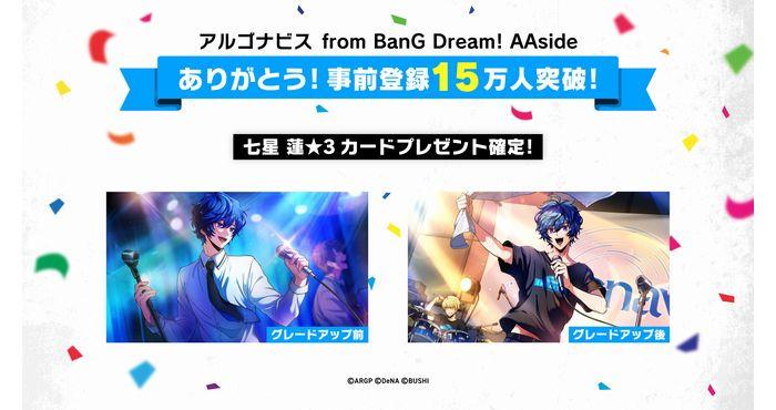 『アルゴナビス from BanG Dream! AAside』が事前登録15万件突破!