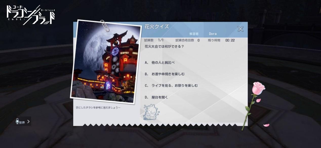 『コード:ドラゴンブラッド』で「花火大会」の先行イベント&「真夏の仲間」第二弾が同時開催中!